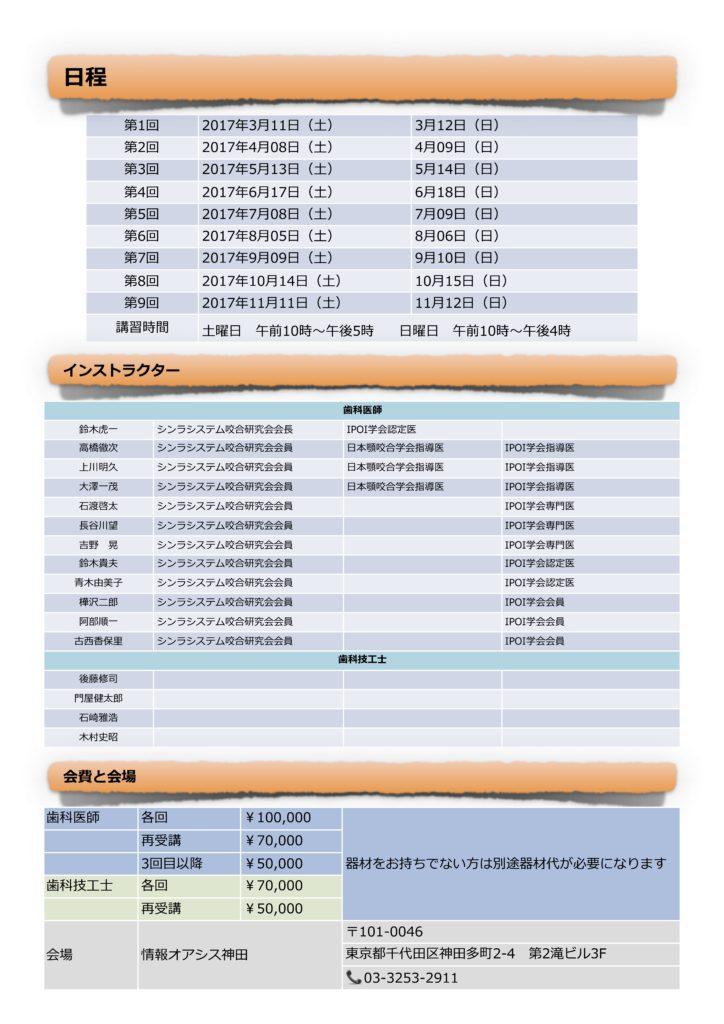 阿部セミナー2017_2